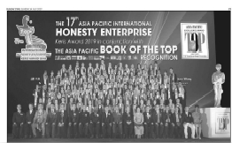 Star • The 17th Asia Pacific International Honesty Enterprise Keris Award 2019