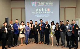 ASEAN Business Opportunity Seminar - Taipei International Business University Held Successfully